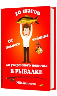 Книга для начинающих рыболовов