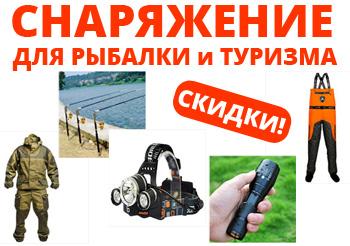 Товары для рыбалки и туризма