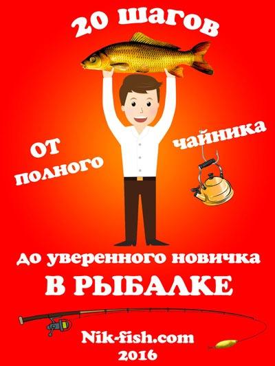 Новая книга о рыболовных примудростях